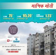 2 BHK ready posession flats for sale at manik moti, katraj